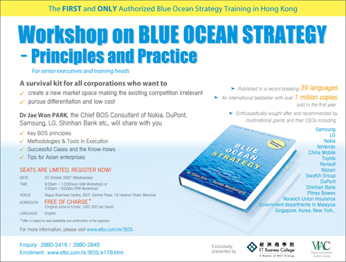 nokias blue ocean strategy essay Environment changes - would the same company implementing the blue ocean strategy remain blue and control over the unused market space when the environment conditions change this tends to be a problem because blue ocean strategy may work only when the conditions are dynamic when it tends to.